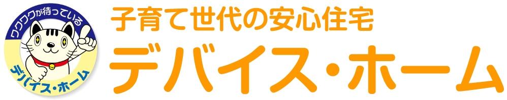 福島 住宅メーカー 株式会社デバイス