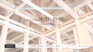 【いわき】構造見学会10月17日(土)~18(日)