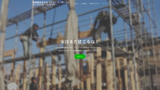 【郡山】構造見学会 1/16(土)-1/17(日)※完全予約制