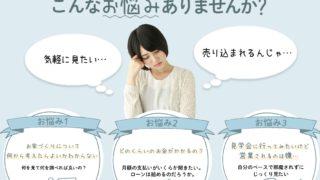 新築完成見学会【いわき】2/6(土)~2/7(日)