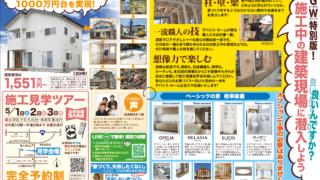GW施工見学会ツアー 5/1(土) 5/2(日) 5/3(祝)【3日間】