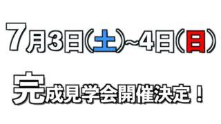 【河東町】で完成見学会開催7月3(土)~4日(日)