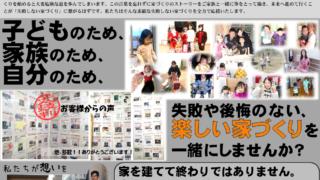 【会津】新築完成見学会10/9(土)~10/10(日)